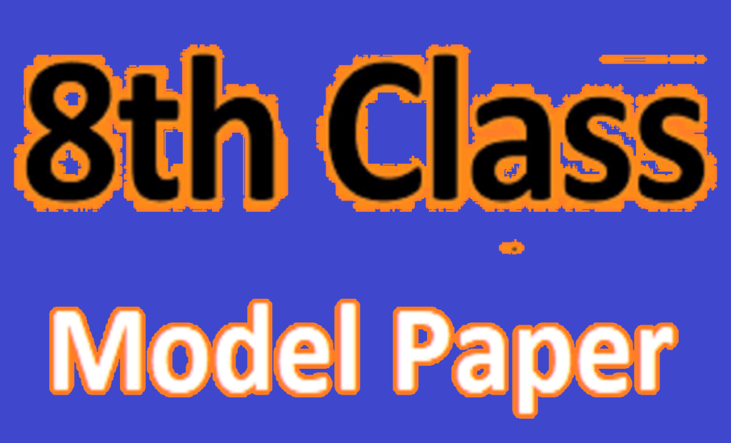 MP Board 8th Model Paper 2021 MPBSE VIII Quesion Paper Hindi English Math,s